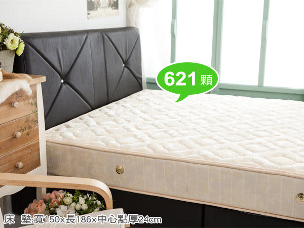 【UHO】Kailisi卡莉絲名床~ 頂級旗艦法式三代5尺雙人獨立筒床墊 免運