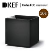 【限時下殺+24期0利率】KEF 英國 10吋 超重低音揚聲器 喇叭 KUBE10B 公司貨 KUBE 10B