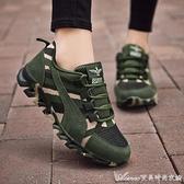 登山鞋夏季新款情侶鞋男女迷彩作訓鞋運動鞋戶外休閒旅游鞋勞保鞋子 快速出貨