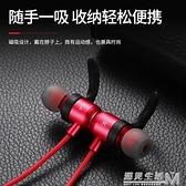 超長待機藍牙耳機頸掛式插卡重低音無線運動雙機蘋果華為安卓通用 遇見生活