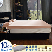 House Door抗菌防螨布10cm乳膠記憶床墊超值組-單大3.5尺(甜美粉)