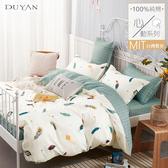 《DUYAN竹漾》100%精梳純棉雙人四件式舖棉兩用被床包組-輕歌飛羽