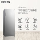 【HERAN 禾聯】170L自動除霜直立式冷凍櫃(HFZ-B1762F) 灰色