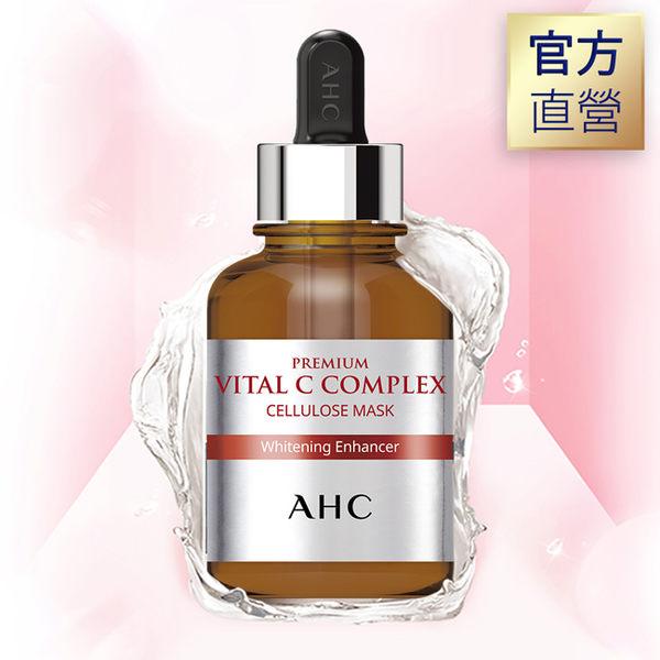 AHC 安瓶精華天絲纖維面膜 [維他命C 亮白] 27ml*5片 / 盒