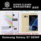 【飛兒】NILLKIN 三星 Galaxy S7 G930F 超清 防指紋 保護貼 亮面 清晰 含鏡頭貼 含背貼