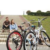 折疊山地車自行車速男女式變速成人學生單車YXS 優家小鋪