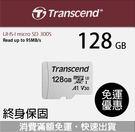 聯強貨【創見 Transcend】128GB / 128G U1 MicroSDHC 記憶卡 相機行車紀錄器手機通用規格