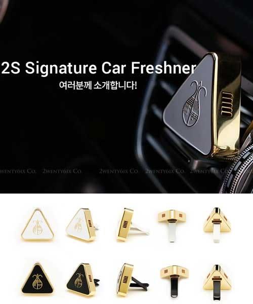 ★正韓 2S Signature Car Freshner 車用薰香器/錠 (100%高級精油】#禮物 #情人節禮物 #男性禮物