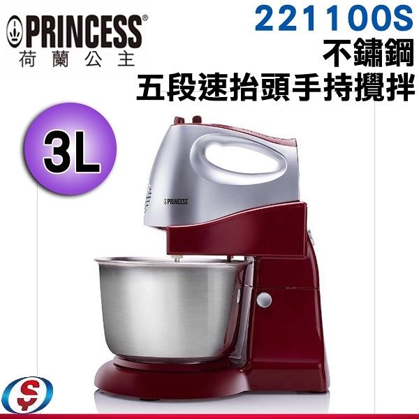 【信源電器】3L【Princess荷蘭公主 不鏽鋼五段速抬頭手持攪拌機】221100S