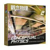 觀念物理(2):轉動力學‧萬有引力