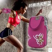 跑步手機臂包健身裝備臂帶男女手腕GZG1872【每日三C】