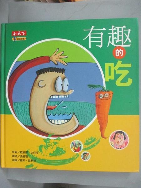 【書寶二手書T2/少年童書_E49】逛逛身體-有趣的吃_張麗瓊, 戴安娜.