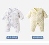嬰兒保暖衣 童泰初生新生嬰兒兒衣服秋冬款棉質夾棉衣服保暖連身衣加厚和尚服【全館免運】