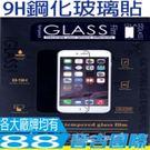 【晉吉國際】9H硬度鋼化玻璃貼 疏水疏油 玻璃保護貼 (非滿版)