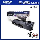 【有購豐】Brother TN451 BK/TN-451 BK 黑色原廠碳粉匣|適用 L8360CDW / L8900CDW
