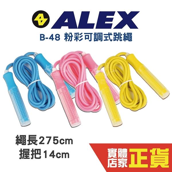 臺灣公司貨 Alex B-48 粉彩可調式跳繩 275CM 跳繩 健身 運動 體能 訓練 運動器材