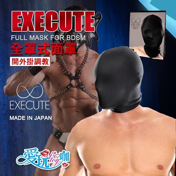 日本 EXECUTE 全罩式面罩 FULL MASK 戴上宛如開外掛尺度恥度大躍進