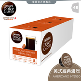 【雀巢】DOLCE GUSTO 美式經典濃烈咖啡膠囊16顆入*3盒 (12409714)
