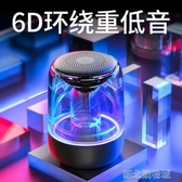藍牙音響藍牙音箱大音量低音炮音響小便攜式3d環繞家用無線手機插卡影響燈光 新北購物城
