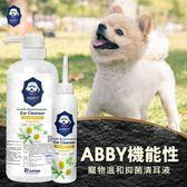 【120ml】ABBY機能性寵物溫和抑菌清耳液 寵物清耳液 狗清耳液 抑菌清耳液 溫和抑菌清耳液