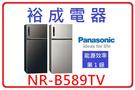 【裕成電器 分期0利率】Panasonic國際牌變頻579公升無邊框雙門冰箱 NR-B589TV  107/2/21前購買送贈品
