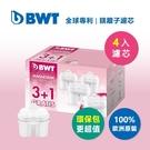 【BWT德國倍世】【台灣總代理】 Mg2+鎂離子8週長效濾芯-3+1入