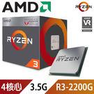 【免運費】AMD Ryzen 3-2200G 3.5GHz 四核心處理器 R3-2200G (內含風扇)