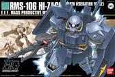 鋼彈模型 HGUC 1/144 高性能薩克 聯邦軍配色 迪坦斯 機動戰士Z ZETA TOYeGO 玩具e哥