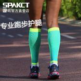 黑五好物節   思帕客肌能OBX壓縮腿套男女跑步護具騎行運動馬拉松護腿小腿腿套   mandyc衣間