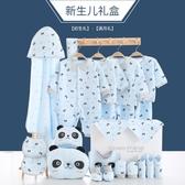 新生兒嬰兒衣服禮盒套裝剛出生純棉寶寶用品初生高檔母嬰滿月禮物