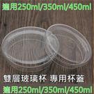 [拉拉百貨] 玻璃杯蓋 透明 保溫 耐熱 250/350/450/600ml 雙層玻璃杯專用杯蓋 玻璃杯專用杯蓋