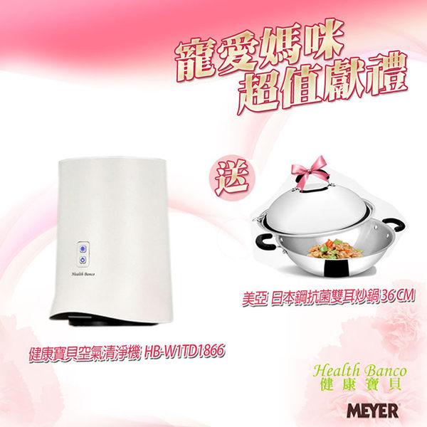 送日本鋼抗菌雙耳炒鍋!雙喬嚴選【Health Banco】韓國原裝。健康寶貝空氣清淨器/HB-W1TD1866