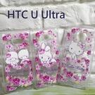 三麗鷗空壓氣墊軟殼 [玫瑰] HTC U...