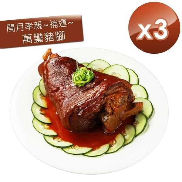 【南紡購物中心】【 山海珍饈】孝親補運萬巒豬腳-3入組