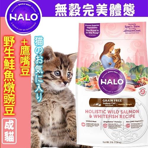 【培菓平價寵物網 】(送台彩刮刮卡*2張)HALO嘿囉》成貓燉食無穀低脂野生鮭魚燉豌豆鷹嘴豆3磅