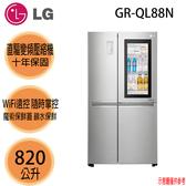 【LG樂金】LG 820公升 InstaView 敲敲看門中門冰箱 GR-QL88N 星辰銀
