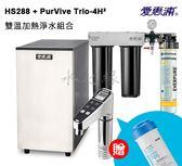 愛惠浦 雙溫加熱系統 HS288 + PurVive Trio-4H² 淨水器組合✔贈UF01中空絲膜濾心【水之緣】