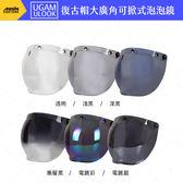 [中壢安信]UGAM ULOOK 大視角 可掀式泡泡鏡片三扣式復古帽專用 安全帽 鏡片 護目鏡 魚缸鏡