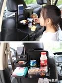 汽車用餐盤多功能車載後座餐台固定置物茶杯水杯架車內可摺疊餐桌 KOKO時裝店