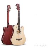 38寸吉他民謠吉他初學者吉他學生新手入門吉他練習琴樂器 qz5104【Pink中大尺碼】