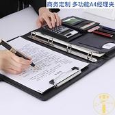 文件夾板A4多功能活頁經理夾寫字板夾商務皮質【雲木雜貨】