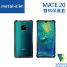 Metal-Slim HUAWEI Mate 20 PC+TPU雙料防摔手機殼【葳訊數位生活館】