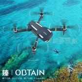 無人機 折疊無人機 高清航拍智慧自動返航遙控飛機玩具電動鏡頭飛行器  DF 雙十二
