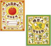 吉竹伸介創意繪本集(蘋果+機器人套組)(2書)