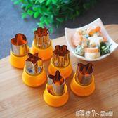 飯糰模具 帶護手6件套 果蔬壓花模具 不銹鋼卡通水果蔬菜切花造型工具 潔思米