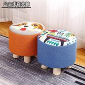 實木矮凳客廳茶幾沙發凳時尚小凳子圓凳布藝坐凳換鞋凳坐墩小板凳