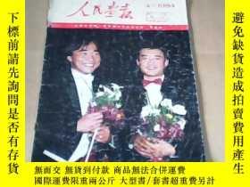 二手書博民逛書店人民畫報罕見1984年第4、5、6期(三期合訂)Y11920 出