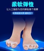 腳趾器女大腳趾拇指外翻大腳骨趾頭糾正帶成人腳型分趾器 新年禮物