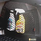 汽車魔術貼網兜後備箱收納儲物網車內置物袋車載滅火器固定網用品