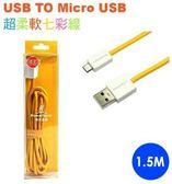 Powersync USB轉MicroUSB 1.5M 七彩超軟線 傳輸線(附束線帶) -陽光黃
